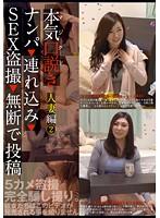 KKJ-007 本気(マジ)口説き ナンパ 連れ込み SEX盗撮 無断で投稿 人妻編 2