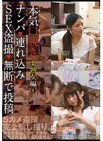 KKJ-008 本気(マジ)口説き 美熟女編 4 ナンパ→連れ込み→SEX盗撮→無断で投稿