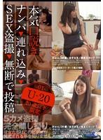 KKJ-009 本気(マジ)口説き U-20・1 ナンパ→連れ込み→SEX盗撮→無断で投稿