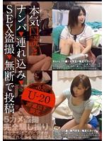KKJ-011 本気(マジ)口説き U-20 2 ナンパ→連れ込み→SEX盗撮→無断で投稿
