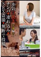 KKJ-018 本気(マジ)口説き 人妻編 7 ナンパ→連れ込み→SEX盗撮→無断で投稿