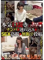 KKJ-023 本気(マジ)口説き 音大生・フリーター編 ナンパ→連れ込み→SEX盗撮→無断で投稿