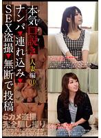 KKJ-026 本気(マジ)口説き 人妻編 11 ナンパ→連れ込み→SEX盗撮→無断で投稿