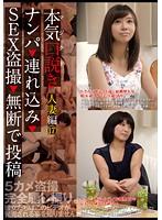 KKJ-038 本気(マジ)口説き 人妻編 17 ナンパ→連れ込み→SEX盗撮→無断で投稿