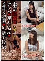 KKJ-039 本気(マジ)口説き 人妻編 18 ナンパ→連れ込み→SEX盗撮→無断で投稿