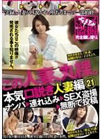 KKJ-042 本気(マジ)口説き 人妻編 21 ナンパ→連れ込み→SEX盗撮→無断で投稿