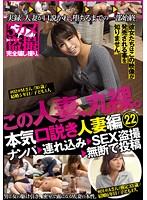 KKJ-043 本気(マジ)口説き 人妻編 22 ナンパ→連れ込み→SEX盗撮→無断で投稿