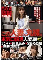 KKJ-046 本気(マジ)口説き 人妻編 25 ナンパ→連れ込み→SEX盗撮→無断で投稿