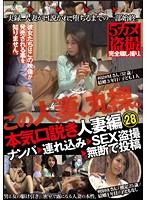 KKJ-049 本気(マジ)口説き 人妻編 28 ナンパ→連れ込み→SEX盗撮→無断で投稿