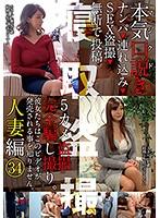 KKJ-055 本気(マジ)口説き 人妻編 34 ナンパ→連れ込み→SEX盗撮→無断で投稿
