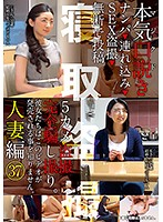 KKJ-058 本気(マジ)口説き 人妻編 37 ナンパ→連れ込み→SEX盗撮→無断で投稿