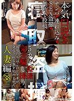 KKJ-059 本気(マジ)口説き 人妻編 38 ナンパ→連れ込み→SEX盗撮→無断で投稿