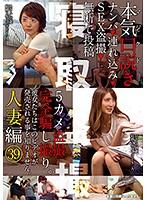KKJ-060 本気(マジ)口説き 人妻編 39 ナンパ→連れ込み→SEX盗撮→無断で投稿