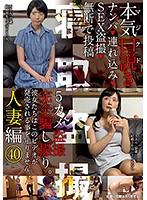KKJ-061 本気(マジ)口説き 人妻編 40 ナンパ→連れ込み→SEX盗撮→無断で投稿
