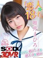 DSVR-285 【VR】『恋人は18才』唯井まひろ おうちで初デート&初キス&初H ※激カワ