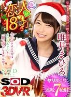 DSVR-361 【VR】『恋人は18才』唯井まひろ クリスマスパーティーで連続7発射!