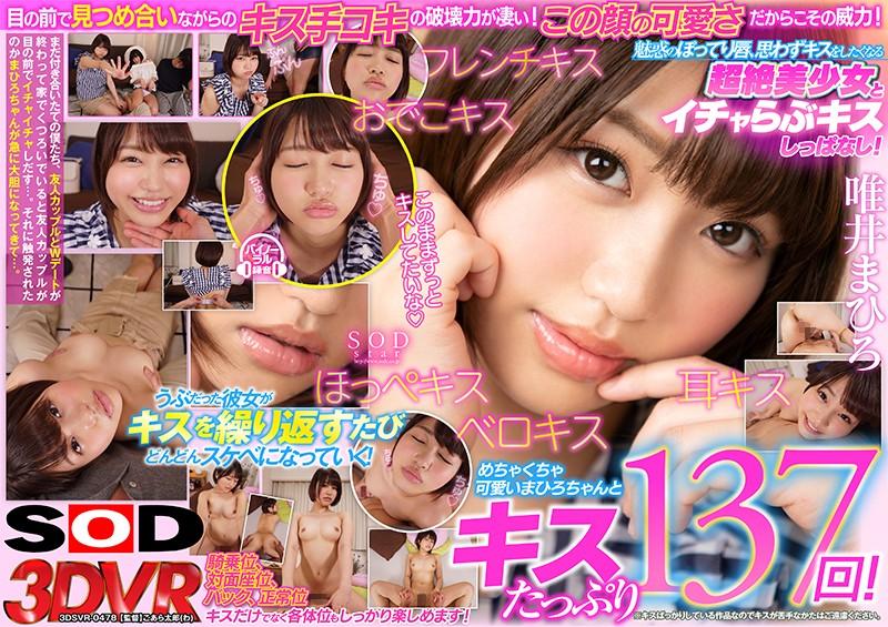 DSVR-478 【VR】魅力的なぽってり唇の激カワ彼女と最初から最後までキス100回SEX 唯井まひろ
