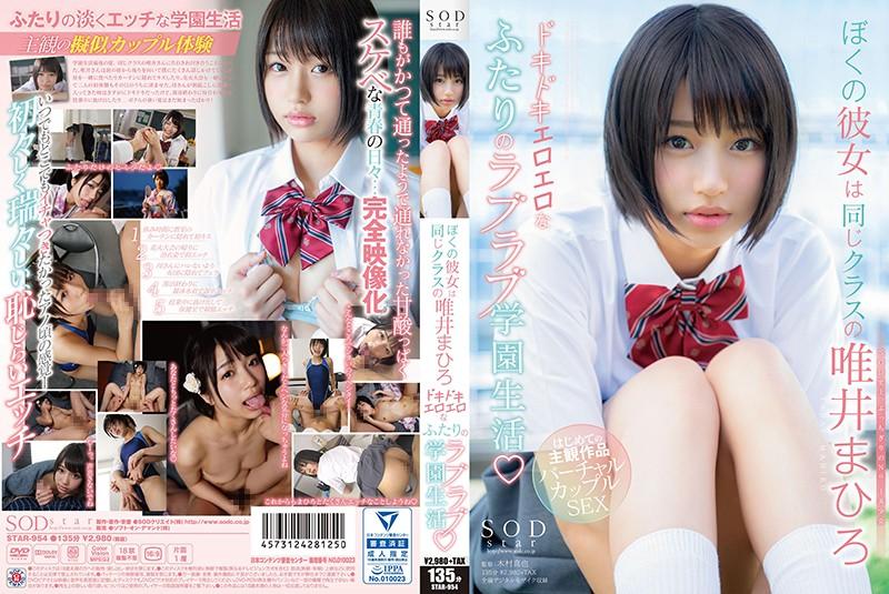 STAR-954 ぼくの彼女は同じクラスの唯井まひろ ドキドキエロエロなふたりのラブラブ学園生活