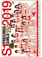 OFJE-195 S1 PRECIOUS GIRLS 2019 15th Anniversary DVD6枚組24時間プレミアムBEST