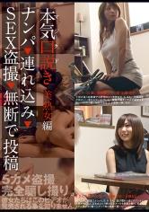 KKJ-001 本気(マジ)口説き ナンパ 連れ込み SEX盗撮 無断で投稿 美熟女編