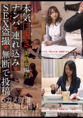 KKJ-004 本気(マジ)口説き ナンパ 連れ込み SEX盗撮 無断で投稿 美熟女編 2