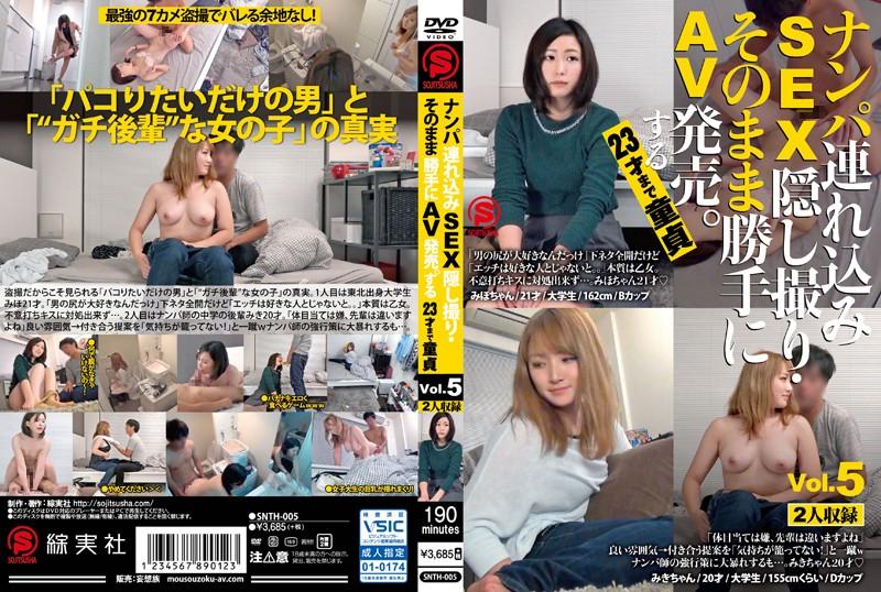 SNTH-005 ナンパ連れ込みSEX隠し撮り・そのまま勝手にAV発売。する 23才まで童貞 Vol.5