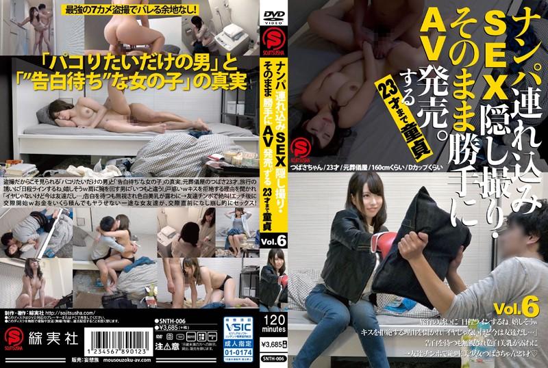SNTH-006 ナンパ連れ込みSEX隠し撮り・そのまま勝手にAV発売。する 23才まで童貞 Vol.6