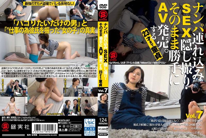 SNTH-007 ナンパ連れ込みSEX隠し撮り・そのまま勝手にAV発売。する 23才まで童貞 Vol.7