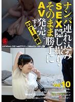 SNTH-010 ナンパ連れ込みSEX隠し撮り・そのまま勝手にAV発売。する 23才まで童貞 Vol.10