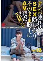 SNTH-012 ナンパ連れ込みSEX隠し撮り・そのまま勝手にAV発売。する 23才まで童貞 Vol.12