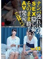 SNTH-013 ナンパ連れ込みSEX隠し撮り・そのまま勝手にAV発売。する 23才まで童貞 Vol.13