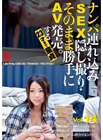 SNTH-014 ナンパ連れ込みSEX隠し撮り・そのまま勝手にAV発売。する 23才まで童貞 Vol.14