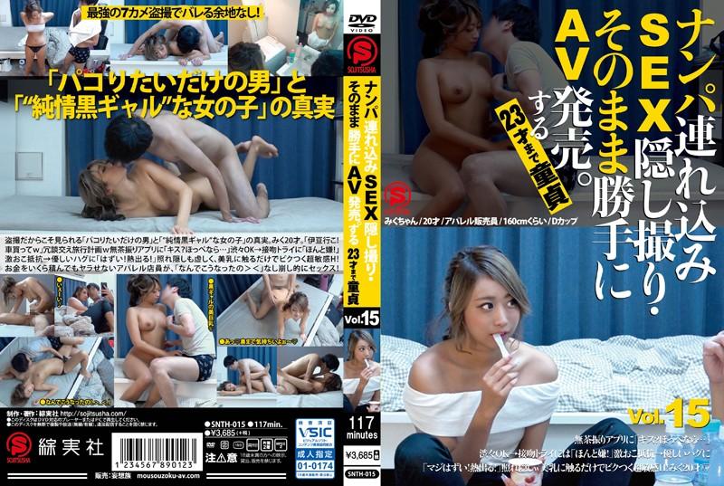 SNTH-015 ナンパ連れ込みSEX隠し撮り・そのまま勝手にAV発売。する 23才まで童貞 Vol.15
