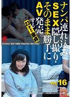 SNTH-016 ナンパ連れ込みSEX隠し撮り・そのまま勝手にAV発売。する 23才まで童貞 Vol.16