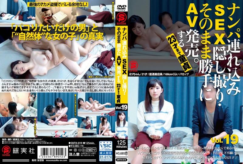 SNTH-019 ナンパ連れ込みSEX隠し撮り・そのまま勝手にAV発売。する 23才まで童貞 Vol.19