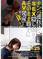 SNTH-025 ナンパ連れ込みSEX隠し撮り・そのまま勝手にAV発売。する 23才まで童貞 Vol.25
