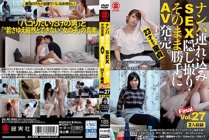 SNTH-027 ナンパ連れ込みSEX隠し撮り・そのまま勝手にAV発売。する 23才まで童貞 Vol.27