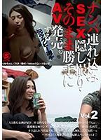 SNTJ-002 ナンパ連れ込みSEX隠し撮り・そのまま勝手にAV発売。する元ラグビー選手 Vol.2