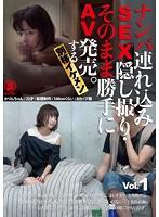 SNTL-001 ナンパ連れ込みSEX隠し撮り・そのまま勝手にAV発売。する別格イケメン Vol.1
