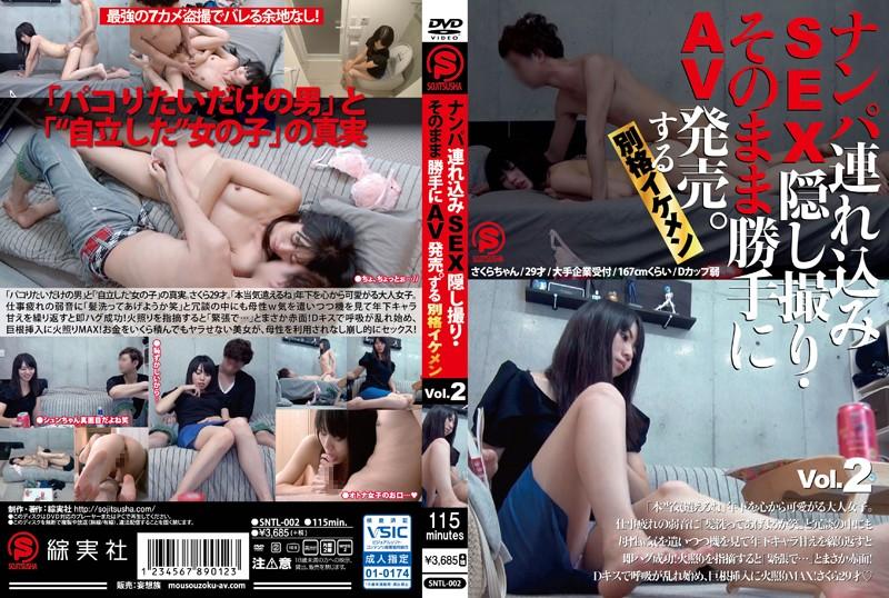 SNTL-002 ナンパ連れ込みSEX隠し撮り・そのまま勝手にAV発売。する別格イケメン Vol.2
