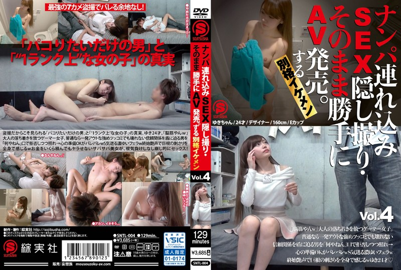 SNTL-004 ナンパ連れ込みSEX隠し撮り・そのまま勝手にAV発売。する別格イケメン Vol.4