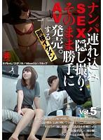 SNTL-005 ナンパ連れ込みSEX隠し撮り・そのまま勝手にAV発売。する別格イケメン Vol.5