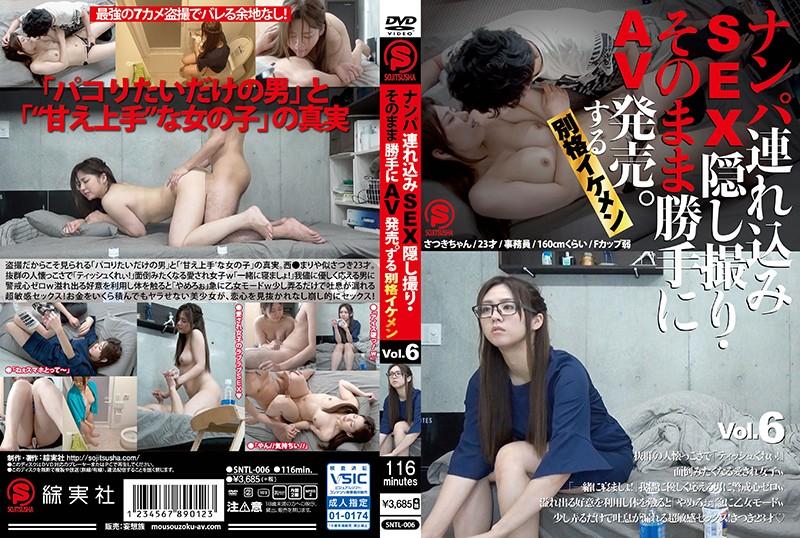 SNTL-006 ナンパ連れ込みSEX隠し撮り・そのまま勝手にAV発売。する別格イケメン Vol.6