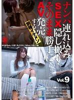 SNTL-009 ナンパ連れ込みSEX隠し撮り・そのまま勝手にAV発売。する別格イケメン Vol.9