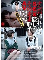 ナンパ連れ込みSEX隠し撮り・そのまま勝手にAV発売。する別格イケメン Vol.10