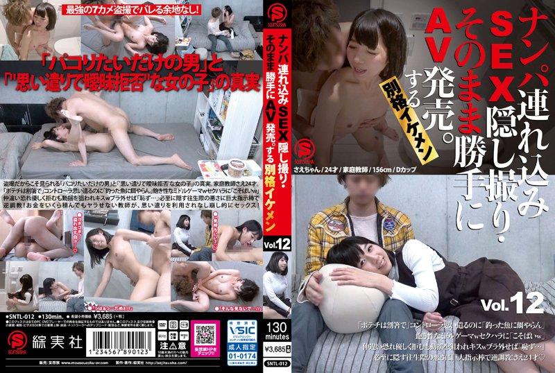 SNTL-012 ナンパ連れ込みSEX隠し撮り・そのまま勝手にAV発売。する別格イケメン Vol.12