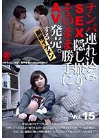 SNTL-015 ナンパ連れ込みSEX隠し撮り・そのまま勝手にAV発売。する別格イケメン Vol.15