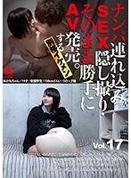 ナンパ連れ込みSEX隠し撮り・そのまま勝手にAV発売。する別格イケメン Vol.17