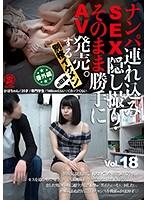 SNTL-018 ナンパ連れ込みSEX隠し撮り・そのまま勝手にAV発売。する別格イケメン Vol.18