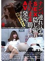 SNTL-019 ナンパ連れ込みSEX隠し撮り・そのまま勝手にAV発売。する別格イケメン Vol.19